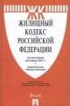 Жилищный кодекс РФ на 05.03.17 с таблицей изменений